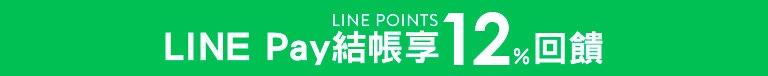 LINE Pay結帳12%回饋