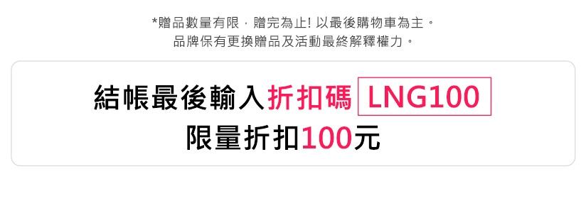 LNG100